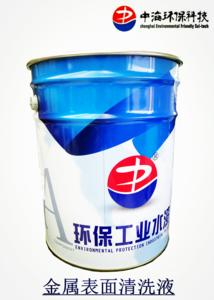 Qs-200金属表面清洗液