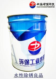 水性除锈良品