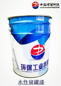 水性储罐漆