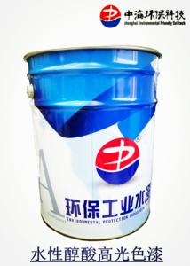 水性醇酸高光色漆